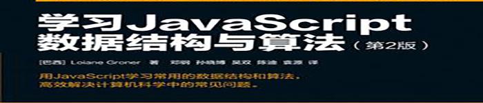 《学习JavaScript数据结构与算法(第2版)》pdf电子书免费下载