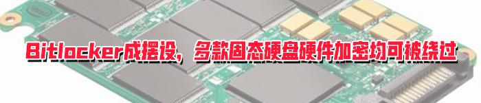 重大漏洞:Bitlocker成摆设,多款固态硬盘硬件加密均可被绕过