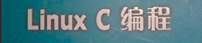 《linux下c编程》pdf电子书免费下载