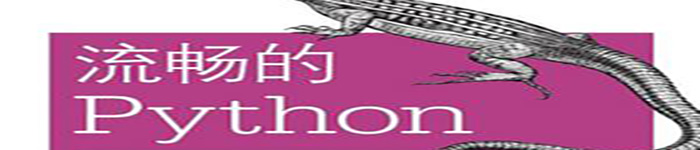 《流畅的Python》pdf电子书免费下载