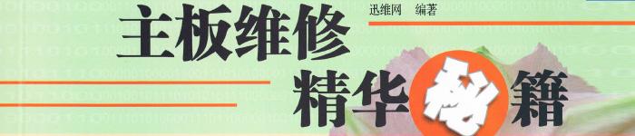 《主板维修精华秘籍》pdf电子书免费下载