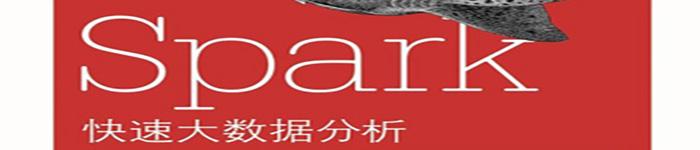 《Spark快速大数据分析》pdf电子书免费下载
