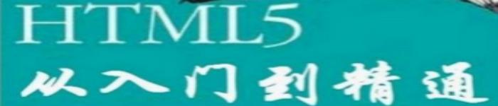 《HTML5从入门到精通》中文学习教程pdf电子书免费下载