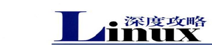 《Linux深度攻略》pdf电子书免费下载