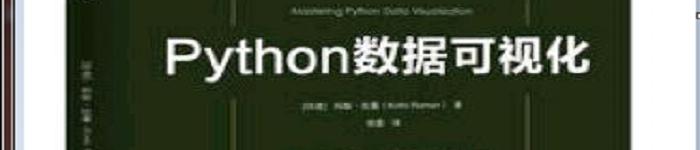《Python 数据可视》pdf电子书免费下载