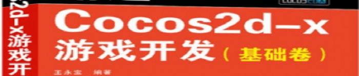 《精通COCOS2D-X游戏开发 》pdf电子书免费下载