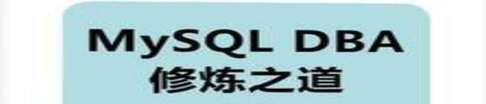 《MySQL DBA修炼之道》pdf电子书免费下载