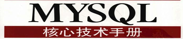 《深入理解MySQL核心技术》pdf电子书免费下载