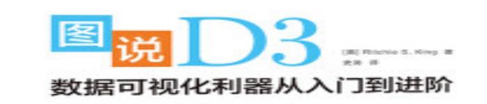 《图说D3:数据可视化利器从入门到进阶 》pdf电子书免费下载
