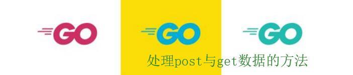 golang下处理post和get数据的方法