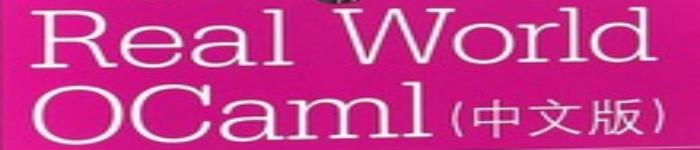 《Real World OCaml中文版》pdf电子书免费下载