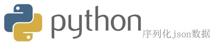 python如何序列化json数据