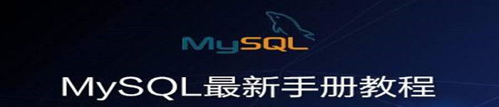 《MySQL 5.7 Reference Manual》pdf电子书免费下载