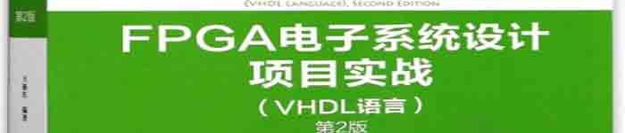 《FPGA电子系统设计项目实战(VHDL语言)第2版》pdf电子书免费下载