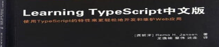 《Learning TypeScript中文版》pdf电子书免费下载