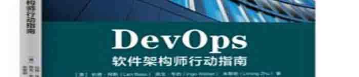 《DevOps:软件架构师行动指南》pdf电子书免费下载
