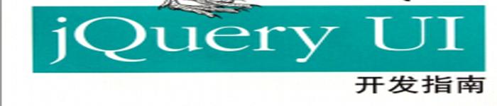 《jQuery+UI+开发指南》pdf电子书免费下载