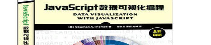 《JavaScript数据可视化编程》pdf电子书免费下载