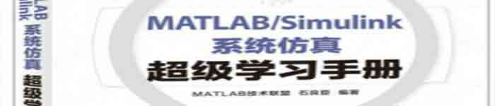 《MATLAB/Simulink系统仿真超级学习手册》pdf电子书免费下载