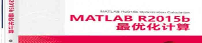 《MATLAB R2015b最优化计算》pdf电子书免费下载