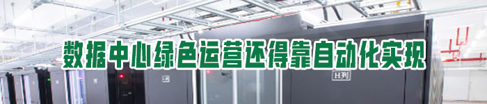 数据中心绿色运营还得靠自动化实现