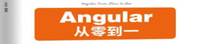 《实战Angular从零到一》pdf电子书免费下载