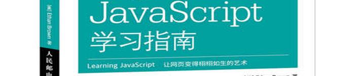 《JavaScript学习指南(第3版)》pdf电子书免费下载