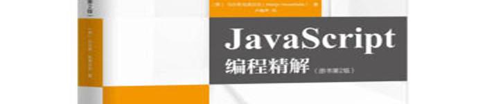 《JAVASCRIPT编程精解(第2版)》pdf电子书免费下载