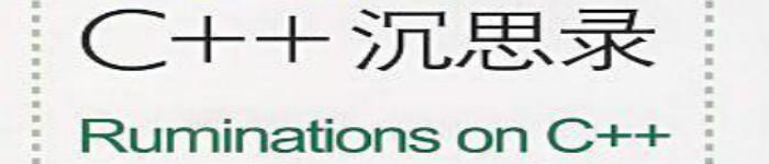 《C++沉思录》pdf电子书免费下载
