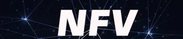 NFV技术简介