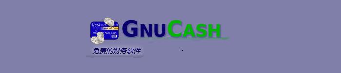 免费开源的会计软件 GnuCash 3.4 发布