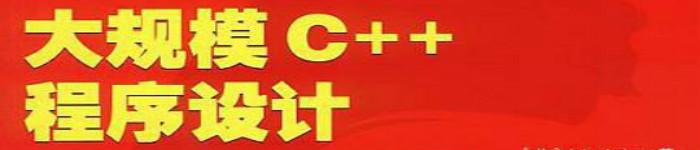 《大规模C++程序设计》pdf电子书免费下载
