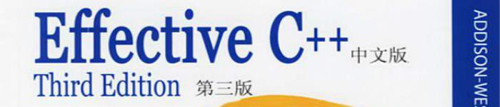 《Effective C++中文第三版》pdf电子书免费下载