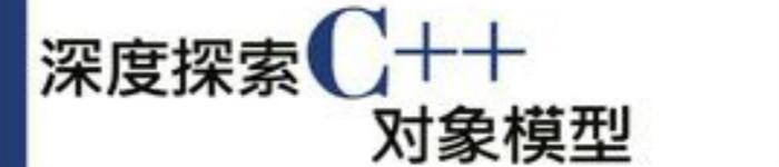 《深度探索C++对象模型》pdf电子书免费下载