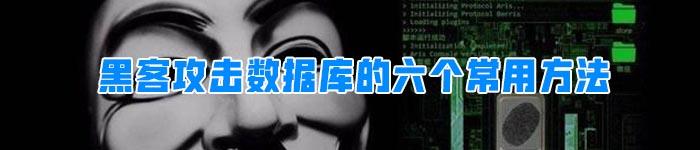 黑客攻击数据库的六个常用方法