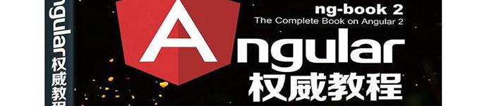 《Angular2权威教程》pdf电子书免费下载