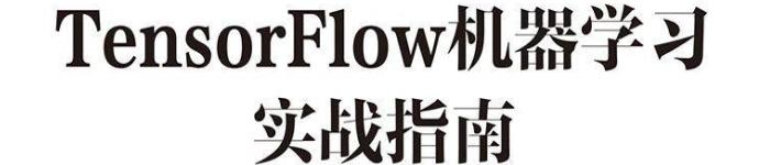 《TensorFlow机器学习实战指南》pdf电子书免费下载