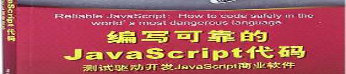 《编写可靠的JAVASCRIPT代码 测试驱动开发JAVASCRIPT商业软件》pdf电子书免费下载