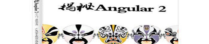 《揭秘Angular 2》pdf电子书免费下载