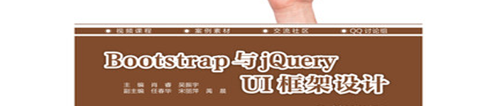 《Bootstrap与jQuery UI框架设计》pdf电子书免费下载