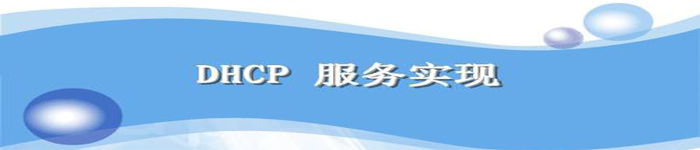 DHCP地址分配服务
