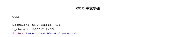 《GCC 中文手册》PDF电子书免费下载