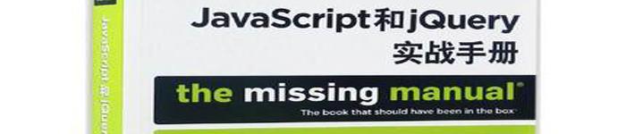 《JavaScript和jQuery实战手册(第3版)》pdf电子书免费下载