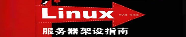 《Linux服务器架设指南》pdf版电子书免费下载