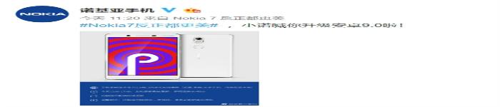 诺基亚7正式宣布推送安卓9.0
