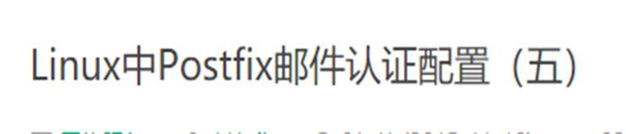 Linux中Postfix邮件认证配置(五)