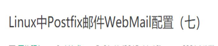 Linux中Postfix邮件WebMail配置(七)