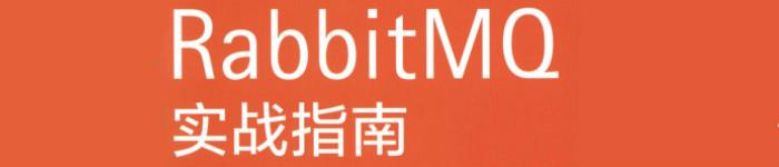 《RabbitMQ实战指南 》pdf电子书免费下载
