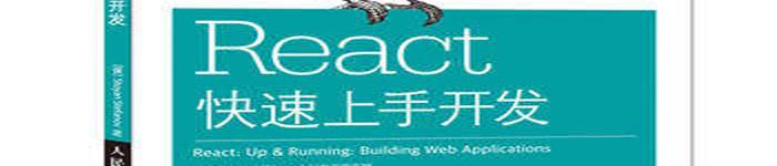 《react快速上手开发》pdf电子书免费下载