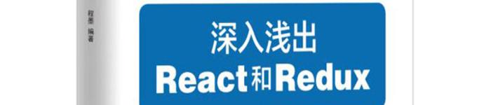 《深入浅出React和Redux》pdf电子书免费下载